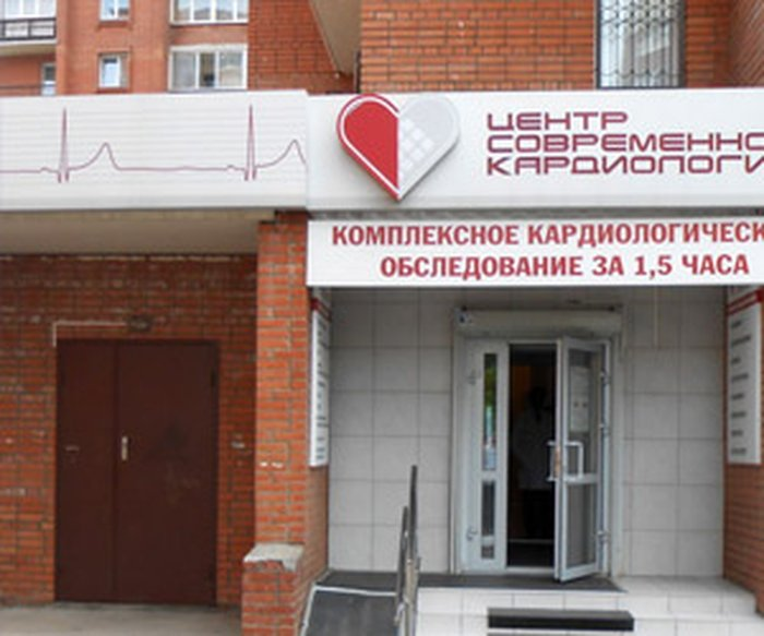 центр современной кардиологии вакансии Карасс